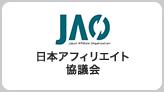 JAO 日本アフィリエイト協議会