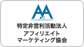 AA 特定非営利活動法人アフィリエイトマーケティング協会